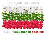 България над всичко