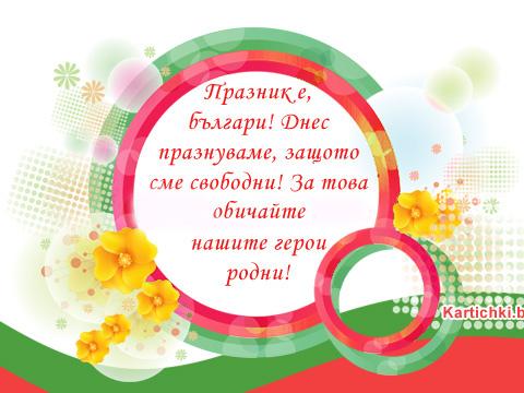 Празник е, българи