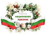 Честит национален празник