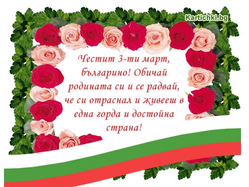 Честит 3-ти март българино