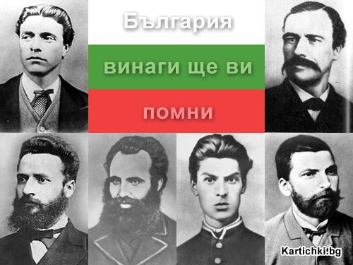 България винаги ще ви помни