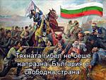 България е свободна страна