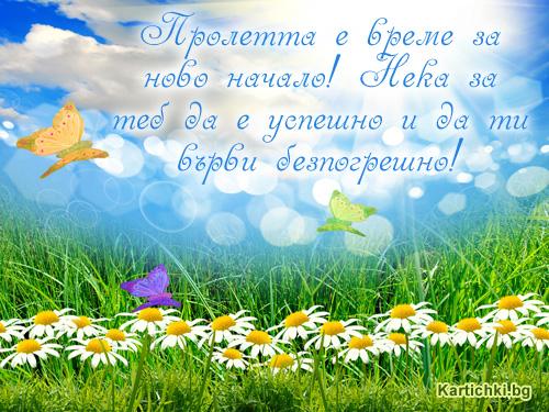 Пролетта е време за ново начало