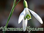 Честита пролет