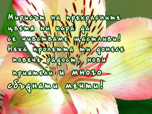 Мирис на прекрасни цветя