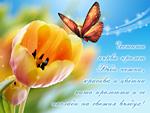 Пожелание за пролетта и жената
