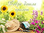 Добре дошла пролет