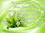 Пожелание за първа пролет