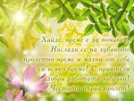 Пожелание за пролетта