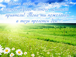 Пожелание за пролетния ден