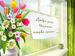 Добро утро. Честита първа пролет