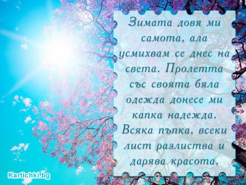 Стихотворение за Първа пролет