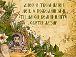 Свети Лазар