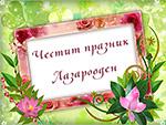 Честит празник Лазаровден