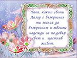 Пожелание за Лазаровден