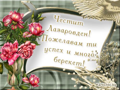 Пожелавам ти успех и берекет