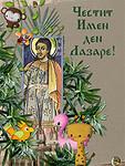 Честит имен ден Лазаре