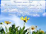 Пожелание за имен ден Цветница