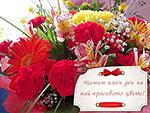 Честит имен ден на най-красивото цвете