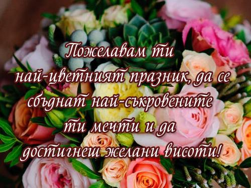 Пожелавам ти на най-цветния празник