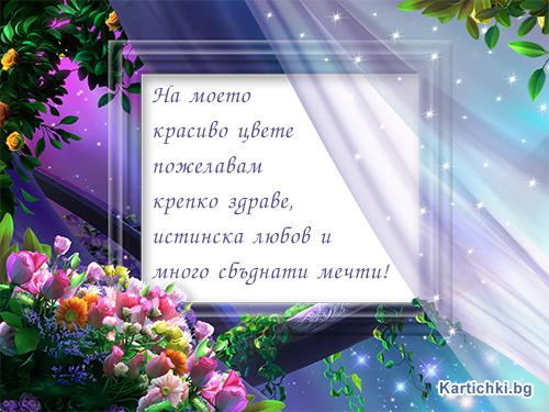 На моето красиво цвете пожелавам