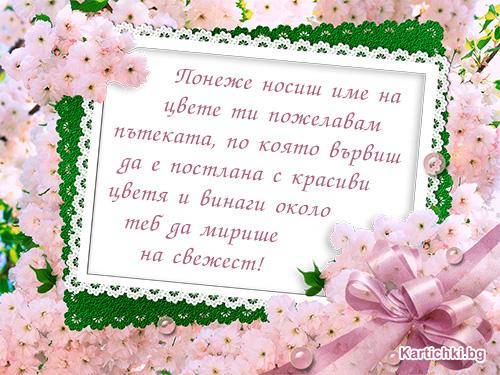 Носиш име на цвете
