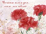 Честит имен ден, мило мое цвете