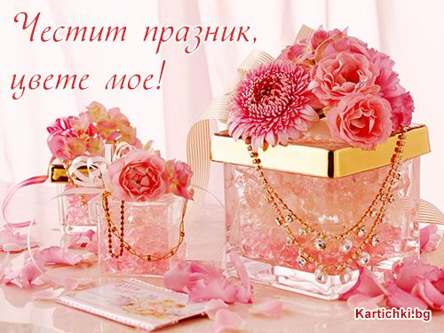 Честит празник, цвете мое