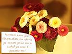 Пожелавам ти цветя и любов