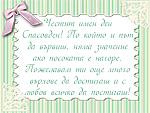 Честит имен ден Спасовден