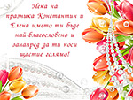 За празника Константин и Елена