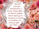 Пожелание за имен ден  Константин и Елена