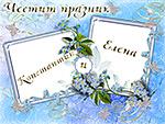 Честит празник Константин и Елена