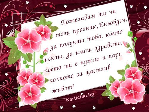 Пожелание за празника Еньовден