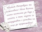 Честит Петровден ти пожелавам