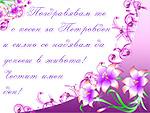 Поздравявам те с песен за Петровден