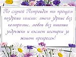 Поздрави по случай Петровден