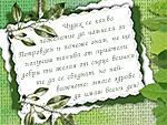 Пожелание за Петровден и много здраве