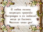 Посрещни празника Петровден