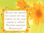Желая ти живот по-сладък от мед