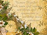 Пожелание за празника Илинден