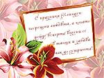 С празника Илинден посрещни любовта