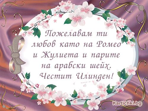 Пожелавам ти  любов и честит Илинден