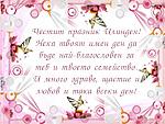 Честит празник Илинден