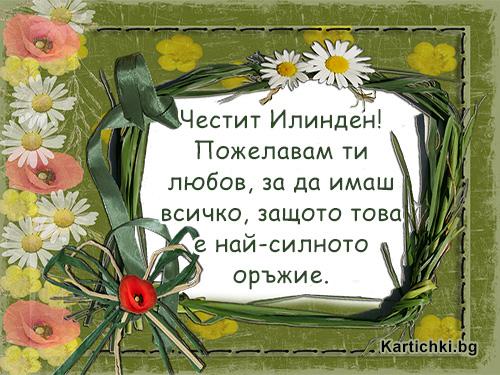 Пожелавам ти любов за Илинден