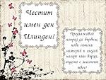 Честит имен ден Илинден