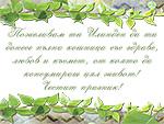 Пожелавам ти за Илинден здраве