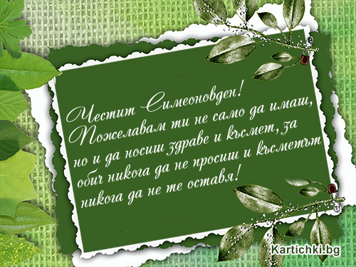 Пожелание за Симеоновден