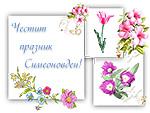 Честит празник Симеоновден