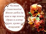 Честит Симеоновден и много любов да има